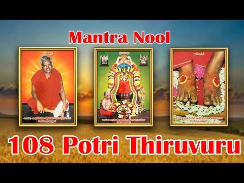 Mantra Nool - 108 Potri Thiruvuru