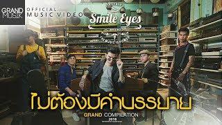 ไม่ต้องมีคำบรรยาย - Smile Eyes [ Official MV ]