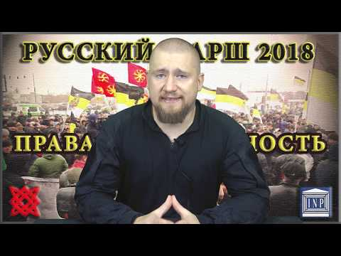 РУССКИЙ МАРШ 2018. Что это такое