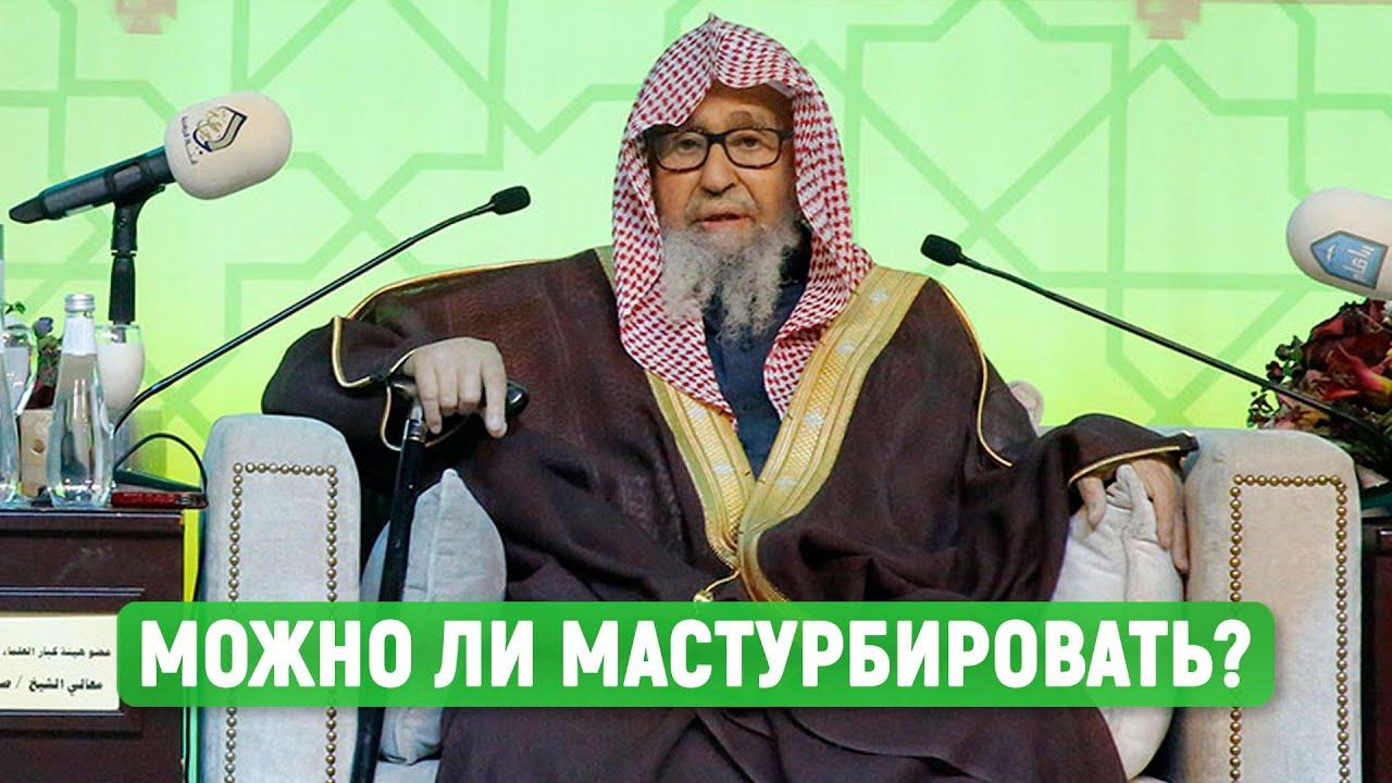 Мастурбация в исламе   Шейх Фаузан - YouTube  Аминь В Исламе
