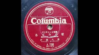 横井弘作詞・八洲秀章作曲, NHKラジオ歌謡 78rpm / Columbia, A-1156(21...