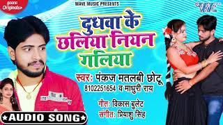 दुधवा के छलिया नियन गलिया_New Song_Dudhwa Ke Chhaliya Niyan Galiya_Pankaj Matlabi Chhotu,Madhuri Rai