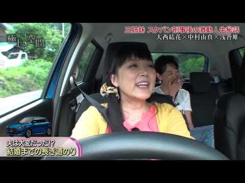 浅香唯・大西結花・中村由真 3人旅トーク(2019年8月)2/2