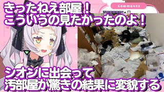 紫咲シオンに出会って汚部屋が劇的に変化する推活ビフォーアフター