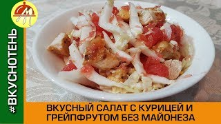 Салат с грейпфрутом и курицей Легкий салат без майонеза на праздничный и новогодний стол