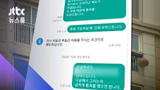 """세입자 """"2년 더"""" 집주인 """"제때 못 팔아""""…연쇄 갈등 / JTBC 뉴스룸"""