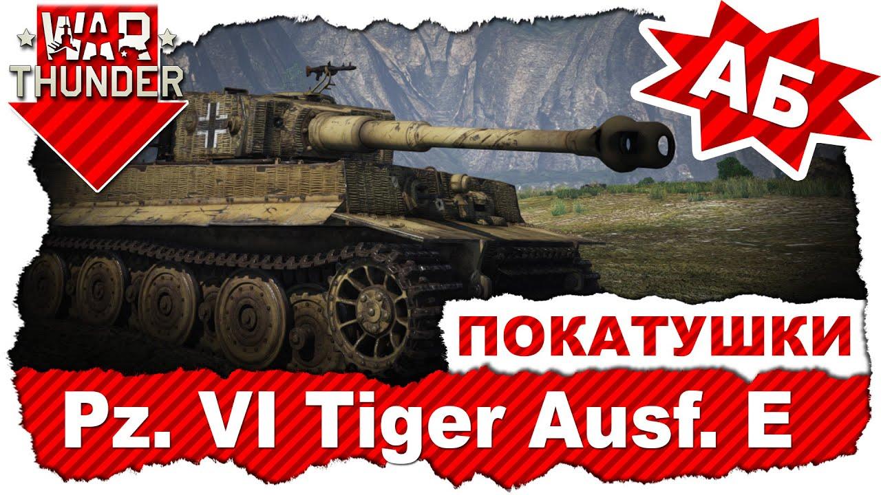 обзор танка тигр е вар тандер