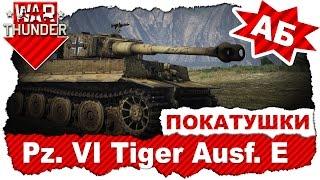 Покатушки на Pz. Kpfw. VI Tiger Ausf. E Аркадные бои War Thunder