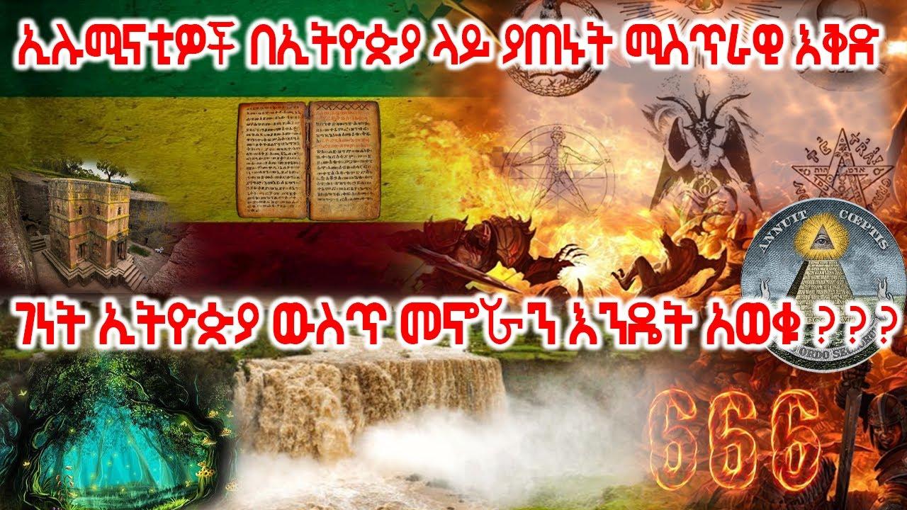 A secret plan of study on Ethiopia