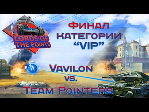 Team Pointers vs Vavilon  Final Tournament TOF Lords of the Points VIP 05.04.2017
