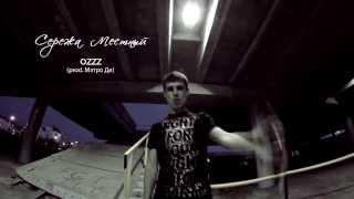 Сережа Местный(Гамора) -  Ozzz