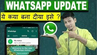 Whatsapp New Status Update | Story Feature Enabled  [TecchnoBaaz](Whats App is updated there Interface... tell us you like or Dislike... and Subscribe TechnoBaaz... facebook - www.facebook.com/technobaaz Subscribe Us... for ..., 2017-02-25T20:20:06.000Z)