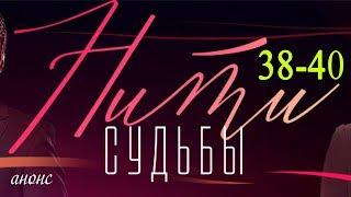 Нити судьбы 38-40 серия | Мелодрамы русские 2017 #анонс Наше кино