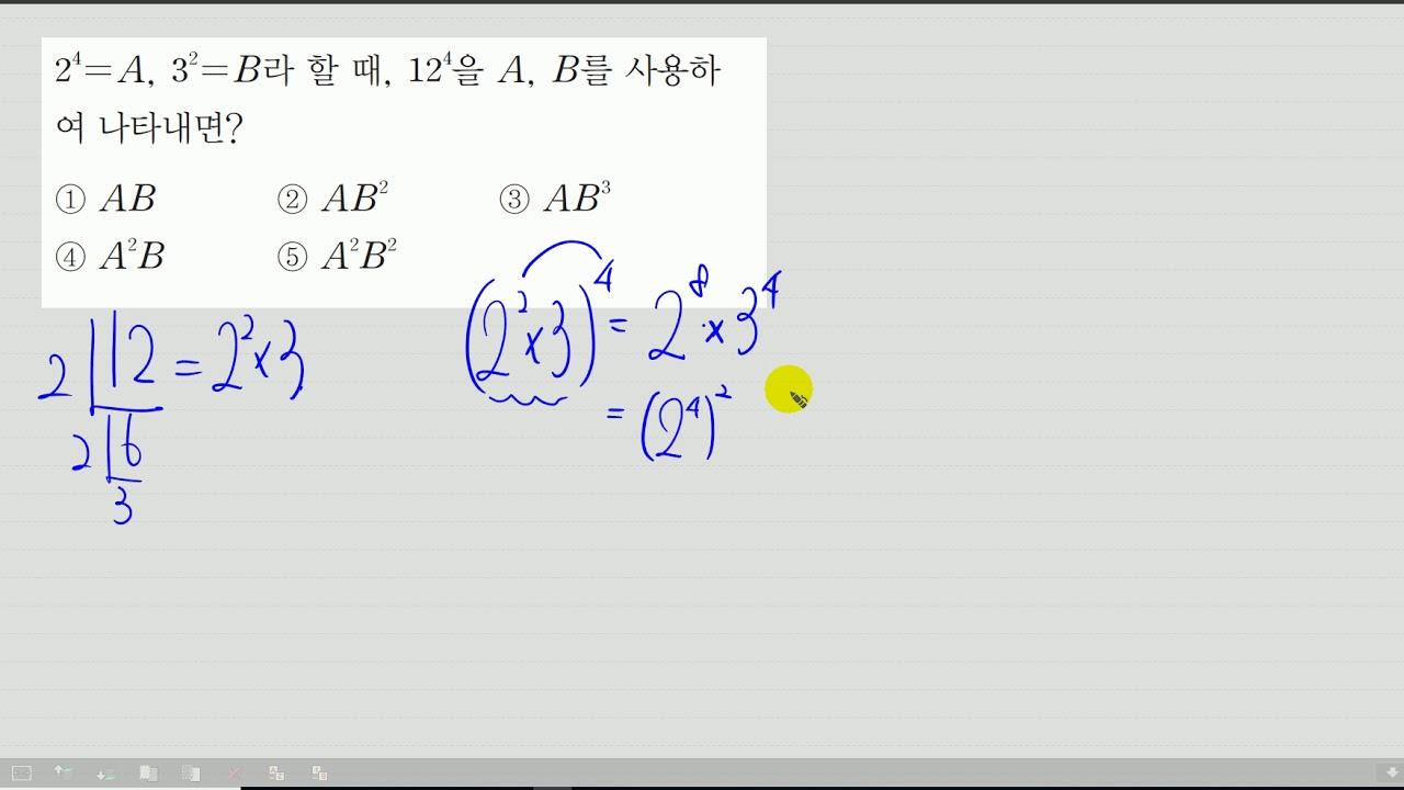 중21 중2 1 지수법칙의 응용 ㅈㅇ심플 038 35 - YouTube