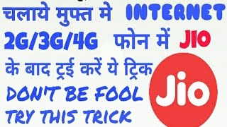 free internet for 2g 3g 4g phones only in india फ र internet 2g 3g 4g फ न क ल य क वल भ रत म