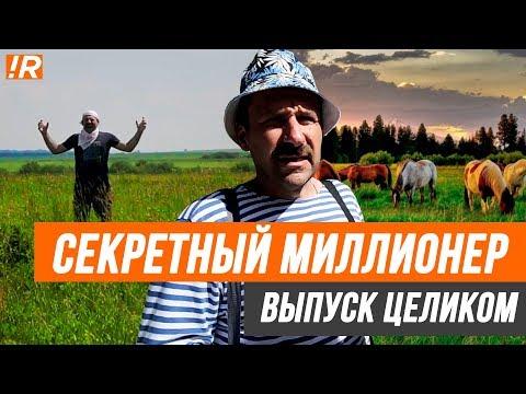 Секретный миллионер | Игорь Рыбаков | СМОТРЕТЬ ВЫПУСК ЦЕЛИКОМ. йошкар ола