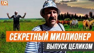 Секретный миллионер. Игорь Рыбаков. СМОТРЕТЬ ВЫПУСК ЦЕЛИКОМ.