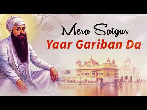 Mera Satgur Yaar Gariban Da - New Punjabi Shabad 2018 - Pathi Darshan Singh Ji - Gurbani