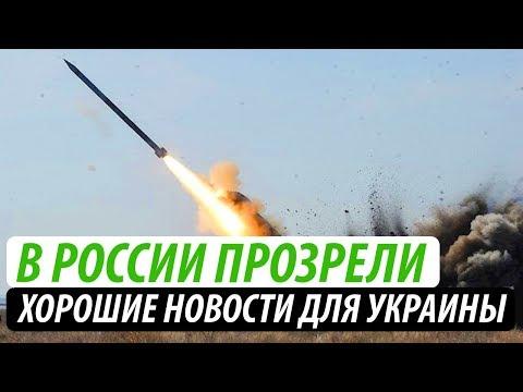 В России прозрели. Хорошие новости для Украины #6 - Ржачные видео приколы