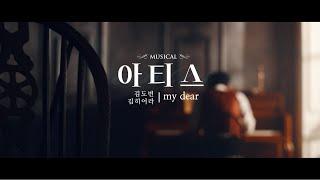 """뮤지컬 """"아티스 ARTIS"""" '마이 디어(MY DEAR…"""
