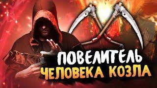 МЫ НАШЛИ ПОВЕЛИТЕЛЯ ЧЕЛОВЕКА КОЗЛА! - THE GOATMAN
