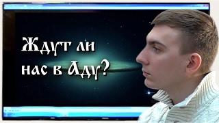 Жизнь после смерти. Ждут ли нас в Аду? (Лекция 2, Семенов И. Н.)
