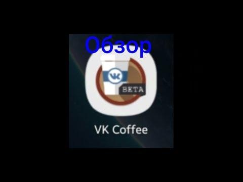 Обзор на приложение VK COFFEE