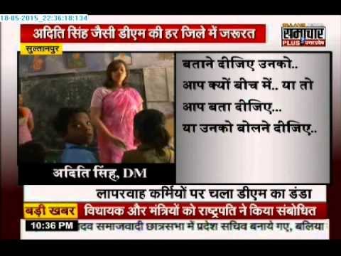 Sultanpur DM takes strict steps towards sloppy workings in primary schools