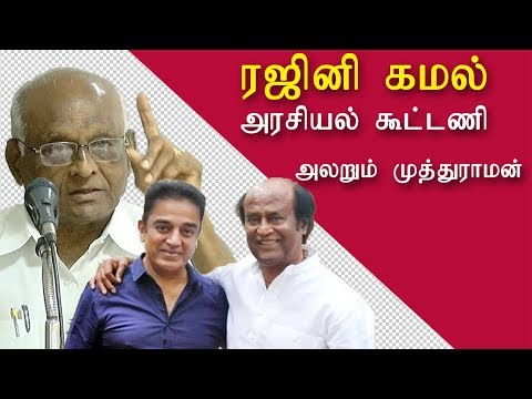 is rajini & kamal forming a  political alliance ?  sp muthuraman reaction | tamil news | redpix