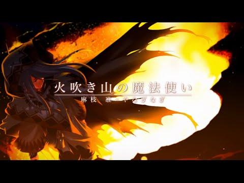 [Flaming June] Maeda Jun x Yanagi Nagi [Hifukiyama no Mahoutsukai] -romaji & English