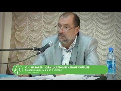 С.Н. Лазарев | Режим покойника
