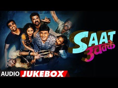 Saat Uchakkey Full Songs (Audio )    Manoj Bajpayee, Anupam Kher, Kay Kay Menon & Aditi Sharma