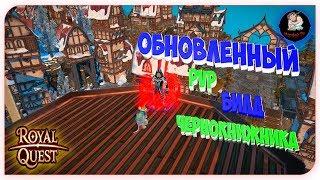 Royal Quest ● ОБЗОР И НОВЫЙ БИЛД НА PVP ЧЕРНОКНИЖНИКА 2к18 ● Морфей TV