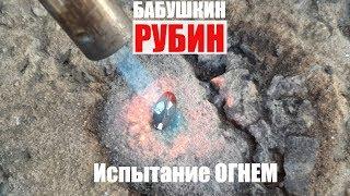 Бабушкин РУБИН ИСПЫТАНИЕ ОГНЕМ такого никто НЕ ОЖИДАЛ