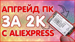АПРГРЕЙД ПК С ALIEXPRESS ЗА 2К | OLALA SSD M.2 120GB