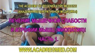 Лечение Мышечной Слабости и Атрофии Мышц (Миопатии)! Часть 1.