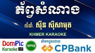 ភ័ព្វសំណាង ស៊ីន ស៊ីសាមុត ភ្លេងសុទ្ធ - Phob Som Nang Sin Sisamuth - DomPic Karaoke