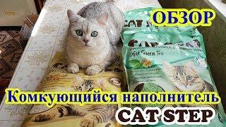 Кошачий наполнитель Cat Step комкующийся из соевых волокон