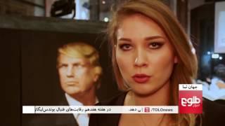 JAHAN NAMA: Trump Administration Discussed / جهان نما: بررسی آغاز کار اداره ترمپ