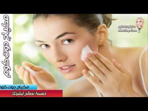 خمسة نصائح لبشرتك | نصائح أساسية لغسيل بشرة الوجه | نصائح للحفاظ على بشرة نضرة | نصائح لبشرة نضرة