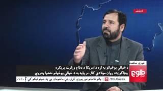 LEMAR News 18 February 2015 /۲۹ د لمر خبرونه ۱۳۹۴ د سلواغی