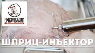 Как быстро посолить мясо. Шприцевание мяса. Инъектор ручной