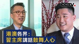 港澳各界:习主席讲话鼓舞人心   CCTV