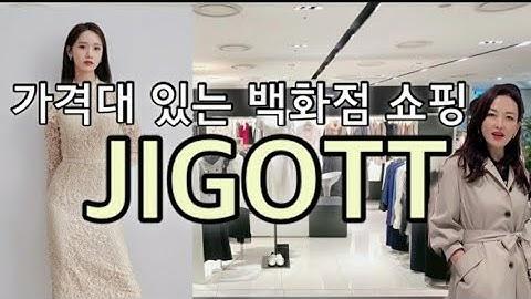 백화점 쇼핑 오피스룩 하객룩 지고트 가을원피스 출근룩 윤아원피스 JIGOTT 현대백화점