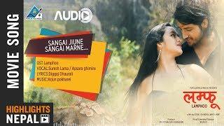 Sangai Jiune Sangai Marne - New Nepali Movie LAMPHOO Audio Song | Suresh Lama & Apsara Ghimire