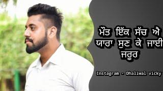 ਮੌਤ| Death | The Final Destination | Dhaliwal vicky | Rattowal | New Punjabi song 2018|Motivational