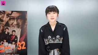ミスiDグランプリの蒼波純 映画『サニー/32』現場で感激した白石和彌監...
