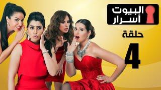 Episode 04 - ELbyot Asrar Series  الحلقة الرابعة - مسلسل البيوت أسرار