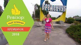 Ревизор: Магазины. 2 сезон - Кременчуг - 30.04.2018