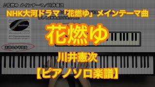 大河ドラマ「花燃ゆ」メインテーマ曲、川井憲次「花燃ゆ メインテーマ」...